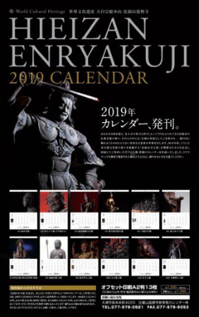 比叡山延暦寺カレンダー