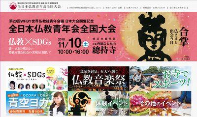 全日本仏教青年会全国大会