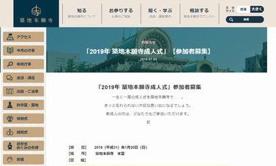 2019年 築地本願寺成人式