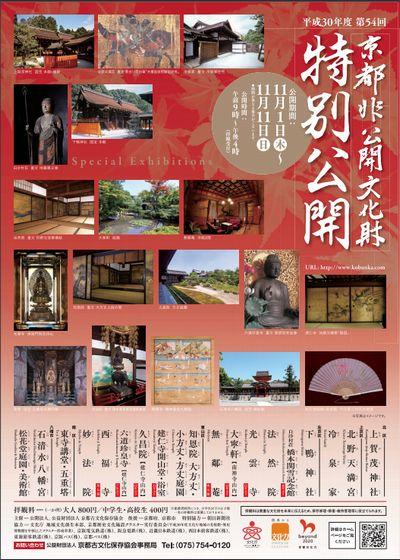 第54回京都非公開文化財特別公開