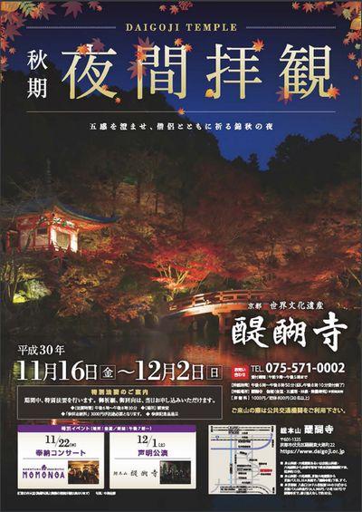 醍醐寺ライトアップ