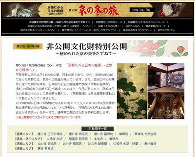 第53回京の冬の旅