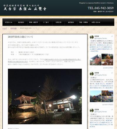 正覺寺除夜の鐘