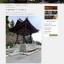清光寺除夜の鐘