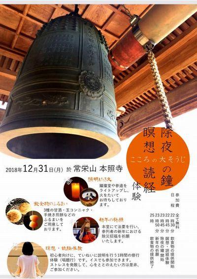本照寺除夜の鐘