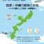第22回非戦・平和沖縄研修会