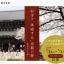 春の東本願寺プレミアム参拝ツアー