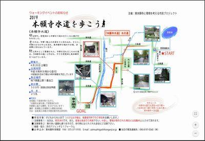本願寺水道を歩こう2019