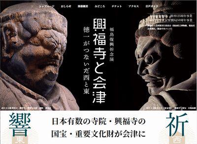 「興福寺と会津」