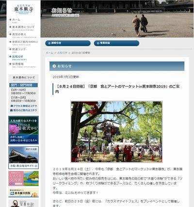 京都食とアートのマーケットin東本願寺