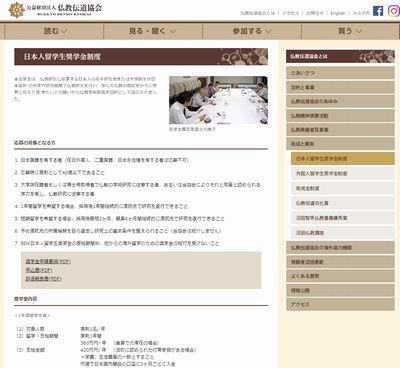 日本人留学生奨学金制度