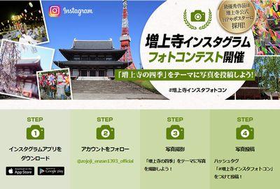 増上寺の夏