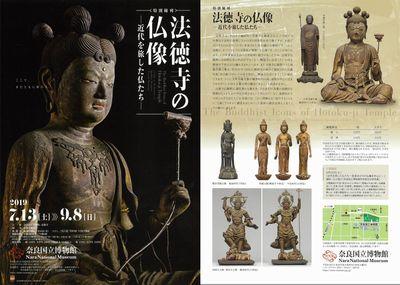 法徳寺の仏像