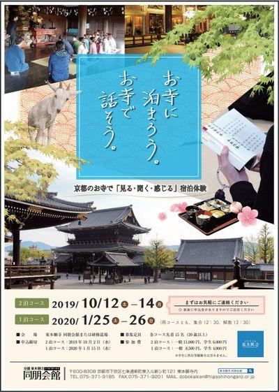 東本願寺に泊まって学ぶ親鸞講座