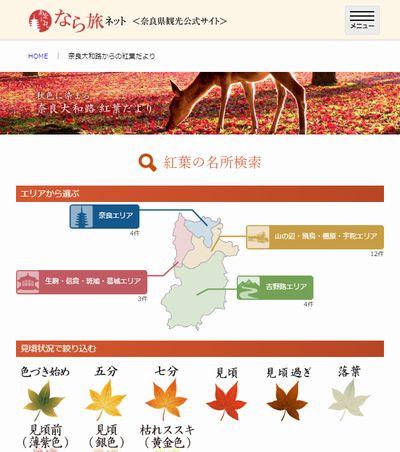 奈良大和路からの紅葉だより