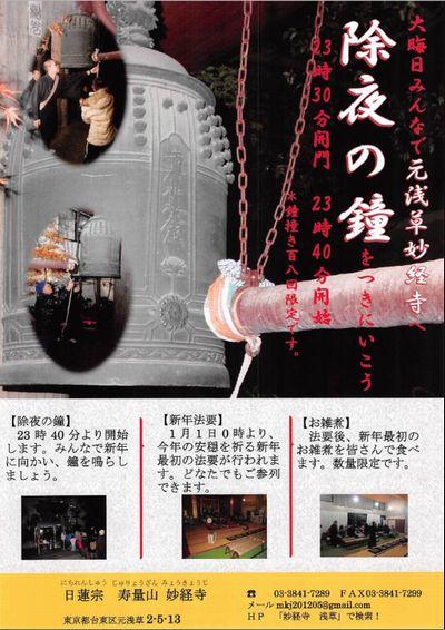 妙経寺除夜の鐘
