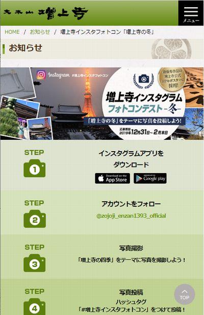 増上寺インスタフォトコン