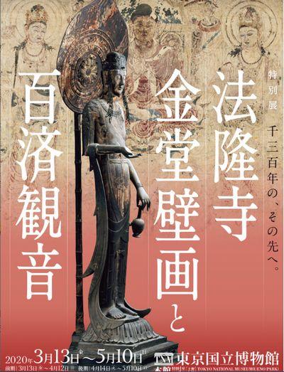 法隆寺金堂壁画と百済観音