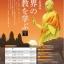 世界の仏教を学ぶ パート2