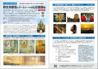 仏伝壁画展