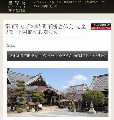 第9回京都24時間不断念仏会