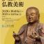 知られざる伊豆の仏教美術