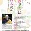 仏教で人は幸せになれるのか