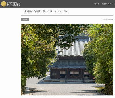 泉涌寺の山内寺院