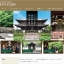 東福寺の至宝巡り