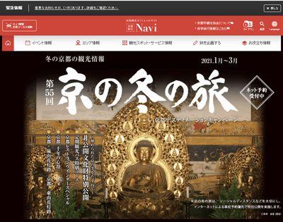 第55回 京の冬の旅