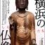 横浜の仏像