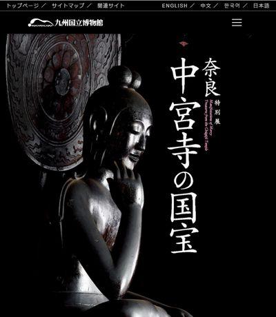 奈良中宮寺の国宝