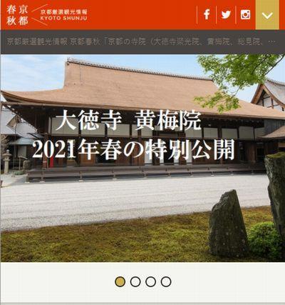 2021年春の寺院公開情報