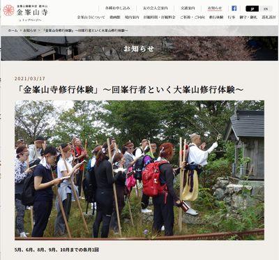 金峯山寺修行体験