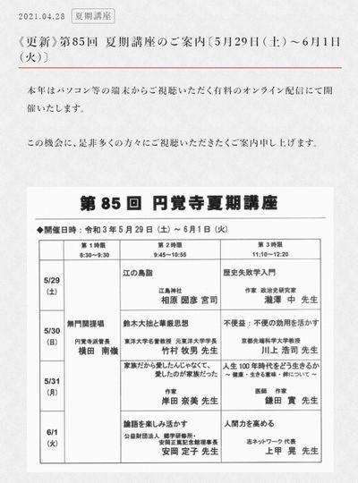 円覚寺夏期講座