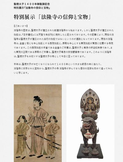 法隆寺の信仰と宝物