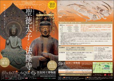 奈良博聖徳太子と法隆寺
