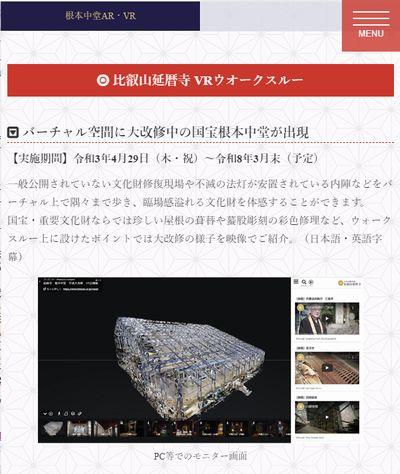 延暦寺AR・VR