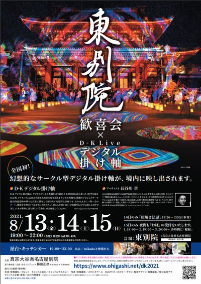 歓喜会×D-K liveデジタル掛け軸
