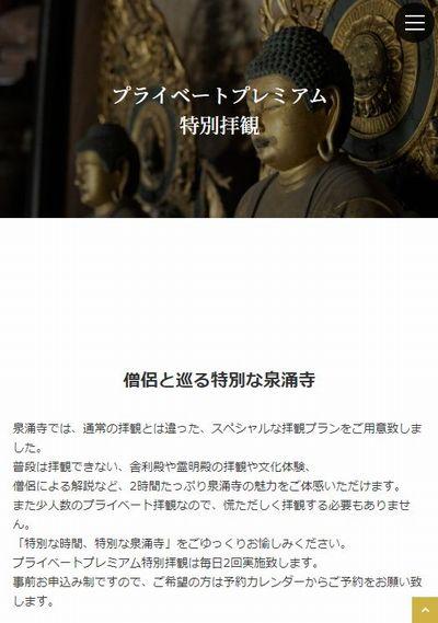 僧侶と巡る特別な泉涌寺