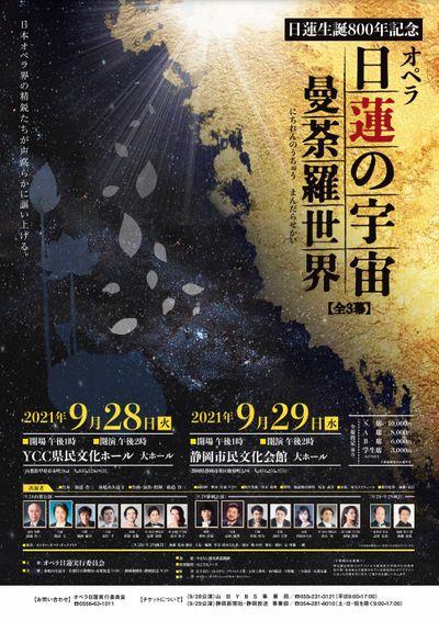オペラ日蓮の宇宙